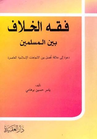 تحميل كتاب فقه الخلاف بين المسلمين دعوة إلى علاقة أفضل بين الإتجاهات الإسلامية المعاصرة تأليف ياسر برهامي pdf مجاناً | المكتبة الإسلامية | موقع بوكس ستريم