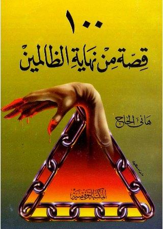 تحميل كتاب 100 قصة من نهاية الظالمين تأليف هاني الحاج pdf مجاناً | المكتبة الإسلامية | موقع بوكس ستريم